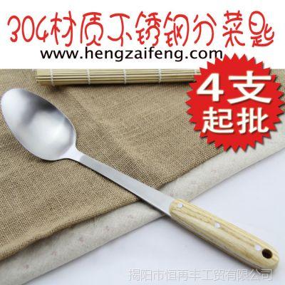 【现货供应】厂家直销高档不锈钢304厨具分菜勺 高端厨房用品系列