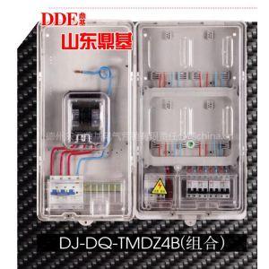 供应pc电表箱-4表组合