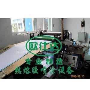 热熔胶复合机,热熔胶涂布机,涂布机械设备