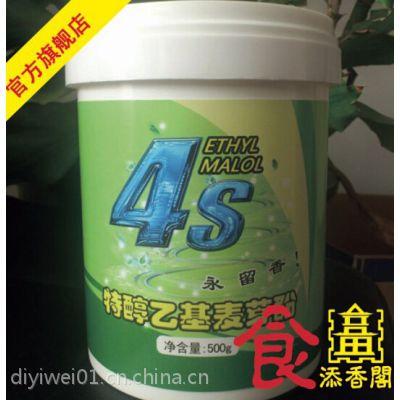 4S乙基麦芽酚 食品添加剂 咸味香精香料 帝一味香精香料 增味剂