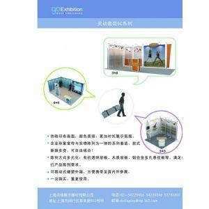 供应灵动展位,展位设计,便携展台,移动展台,广告器材,展板