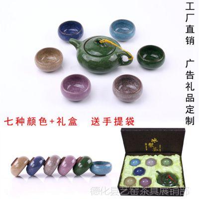 冰裂茶具 七彩杯子 正品台湾冰裂釉茶具 紫砂功夫茶具套装