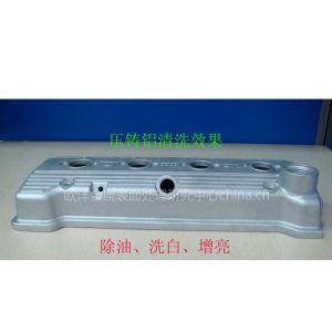 供应铝合金皮膜剂 铝皮膜剂