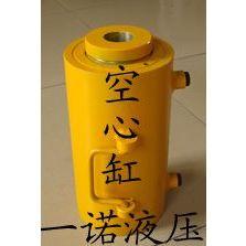 中空油缸价格,中空油缸生产厂家,一诺液压专卖