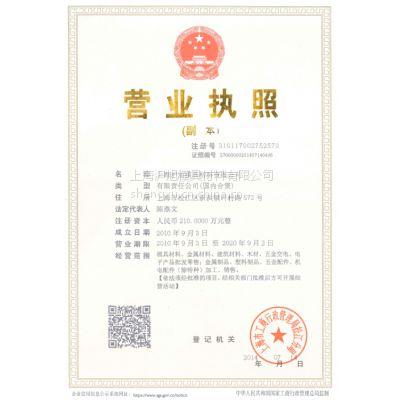 上海高速钢,百禄,粉末高速钢,M333模具钢,SKH-9高速钢,SKH51高速钢