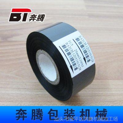供应2【奔腾机械配件】FC3 25X100 黑色包装袋包装盒热转印打码机色带