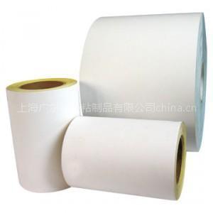 供应热敏纸不干胶