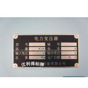 供应配电箱铝标牌 丝印铝标牌 铝标牌制作铝铭牌制作