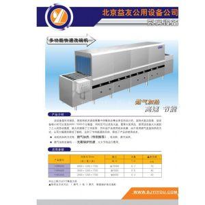 供应YY-2500型多功能快速洗碗机