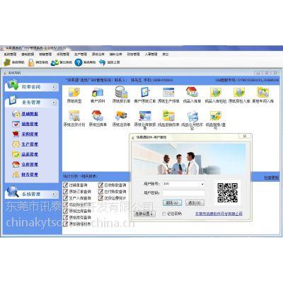 供应湛江造纸厂成品仓管理软件/造纸厂软件/纸业采集