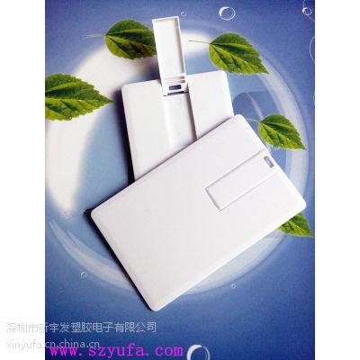供应塑胶卡片u盘外壳厂家|名片u盘外壳素材批发 卡片U盘外壳