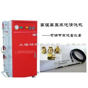 供应供应环保型高温高压电蒸汽清洗机