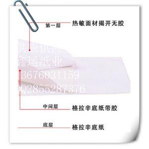 三层热敏不干胶标签印刷,质量有保证