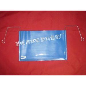 苏州林宏专业生产钢丝悬挂式标签袋(L280*W175mm)/流转标签明示袋