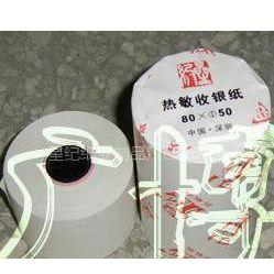 供应供应80*48热敏纸、记录纸、印刷纸