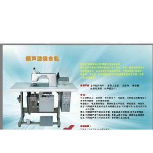 供应广东东莞聚能超声波缝合机