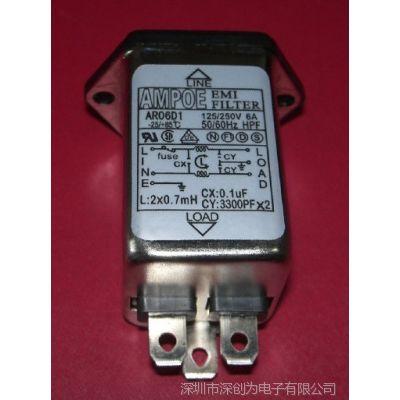 供应插座式 带保险 抗干扰EMI电源滤波器 AR06D1