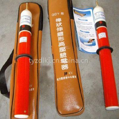 验电器 高压验电器 10KV高压验电器 测电笔