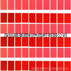 供应晨美代理科莱恩有机颜料 HFG橙颜料 PVFast颜料 色粉颜料