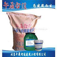 供应北京高强无收缩灌浆料价格厂家