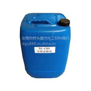 供应供应东莞盛杰镁合金无铬钝化剂 镁合金皮膜剂