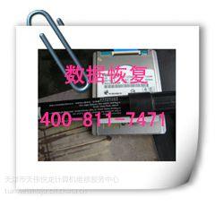 供应硬盘数据恢复-文件数据恢复-天津天伟数据恢复