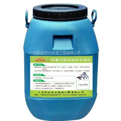 供应双虹RG聚合物水泥防水涂料 SH-183