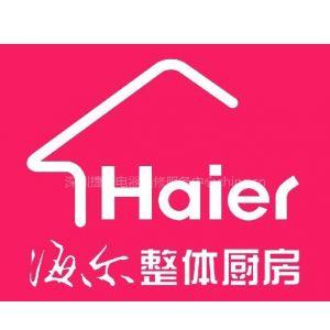 供应海尔抽油烟机深圳售后热线电话0755-33654600