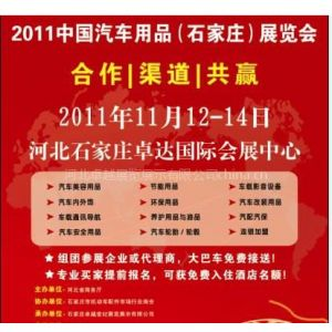 供应2011中国汽车用品(石家庄)展览会