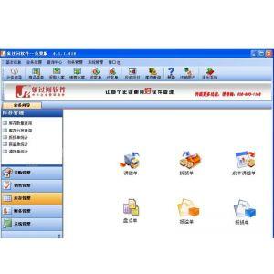 供应进销存软件采购管理系统免费下载