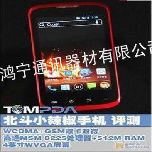 供应北斗小辣椒手机PK国产小米北斗小辣椒行情找中国鸿宁手机商