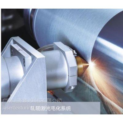 供应国内激光毛化机供应商、瑞通激光、轧辊激光毛化机型号