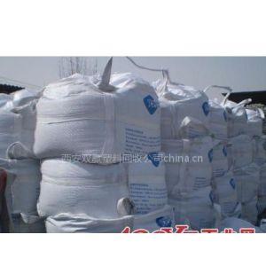 供应吨包出售/西安吨包供应、西安二手吨包回收并出售,西安桥梁预压吨袋供应,西安太空袋出售,西安集装袋供应