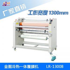供应供应金图LR-1300B冷热一体覆膜机 小型冷裱覆膜机
