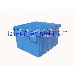 供应北京市鑫华亨塑料用品厂家直销食品箱、塑料筐、塑料箱、周转箱、1号物流箱
