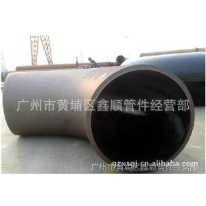 供应碳钢Q235材质冲压弯头、焊接弯头、碳钢弯头,广州鑫顺