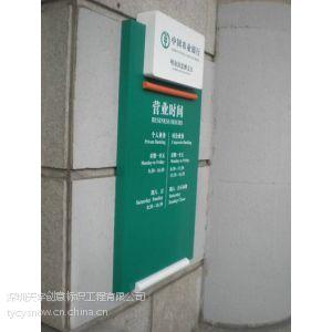 供应深圳天宇创意低价制作农业银行挂墙式营业时间牌