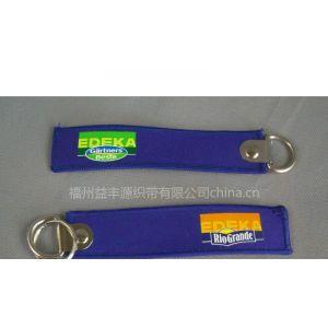 供应短带钥匙扣,刺绣钥匙扣,航空钥匙扣挂件