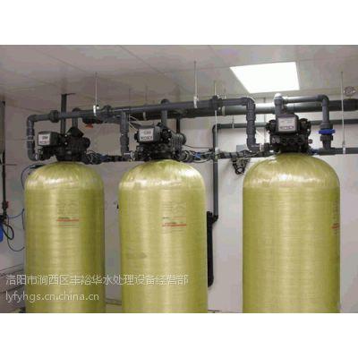 河南丰裕华全自动软化水设备