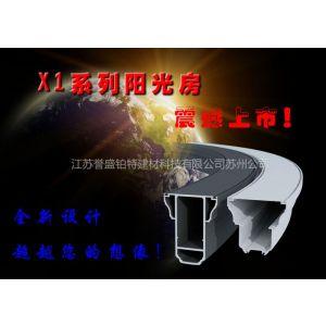 供应阳光房材料、武汉阳光房材料、南京阳光房材料、杭州阳光房材料批发