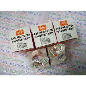 供应长寿命幻灯机光源 EYE JCR 12V50W JCR系列灯杯