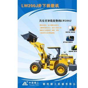 供应2吨井下装载机(洛拖4108发动机)
