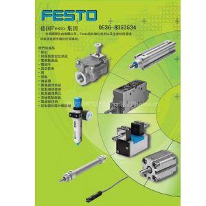 供应FESTO气动元件