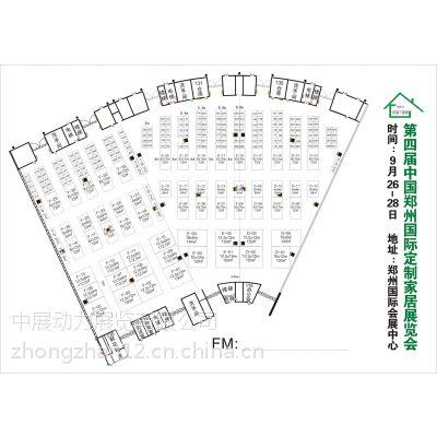 供应2014第四届中国郑州定制家居展览会暨木门、橱柜、衣柜招商会