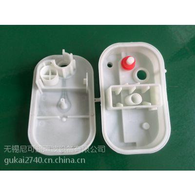 塑料焊接-塑料材质防水盒超声波焊接设备,塑料焊接设备哪里好