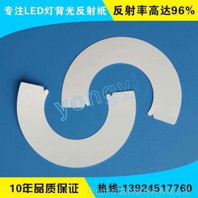 厂家直供反射膜白色反光纸LED灯反光膜面板灯反射膜