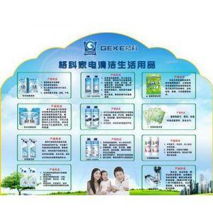 供应家电超市,增值盈利新方法,加盟格科家电清洗品牌