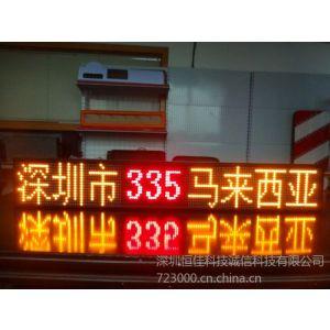 供应公交led广告显示屏、led公交线路牌、公交led侧路显示牌、公交led后窗显示屏