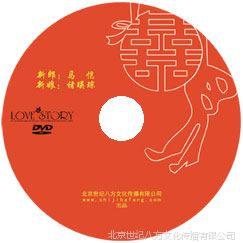 供应北京光盘制作、一张起做、全市