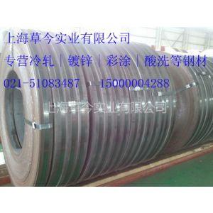 供应马钢DX51D+Z钢板|冷轧镀锌板|上海草今